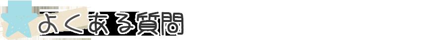 オナクラ&手コキ風俗 よくある質問