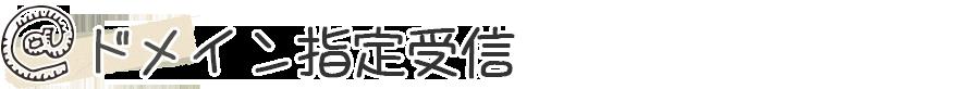 新橋オナクラ&手コキ ドメイン指定受信